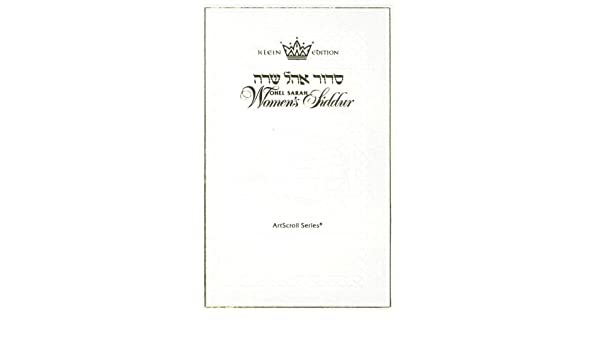 Buy Ohel Sarah Women's Siddur: Korban Minchah (ArtScroll