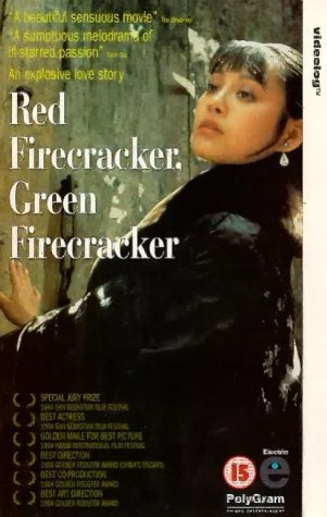 red-firecracker-green-firecracker-vhs-1995