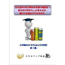 keieisisutemuwokakusinseyo hitogaugokasusisutemutositenokeiei (Japanese Edition)