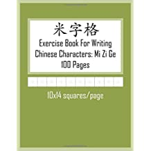 Exercise Book For Writing Chinese Characters: Mi Zi Ge (Practice Notebook, Band 1)