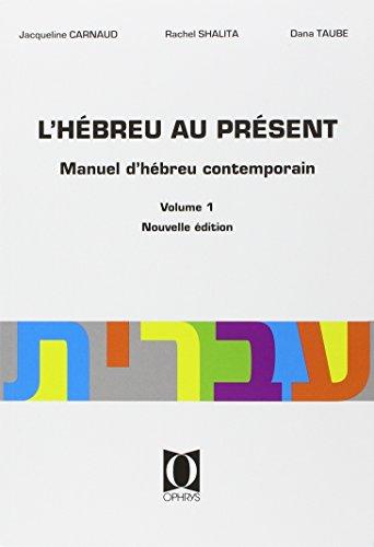 Hébreu au présent - Manuel d'hébreu contemporain - Nouvelle édition