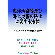 Act on Prevention of Marine Pollution and Maritime Disaster Colored Laws (Japanese Edition)
