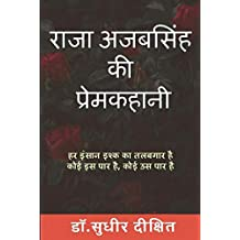 Raja Ajabsingh ki Premkahani: राजा अजबसिंह की प्रेमकहानी (Hindi Edition)