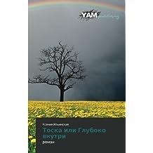 Toska ili Gluboko vnutri: roman