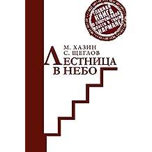 Лестница в небо. Краткая версия (Russian Edition)