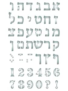 4cm (H) Hebrew Stencil (M) - Reusable Israeli Writing Letters Numbers ABC Alphabet Font Wall Stencil Template - Use on Paper Projects Scrapbook Journal Walls Floors Fabric Furniture Glass Wood etc.