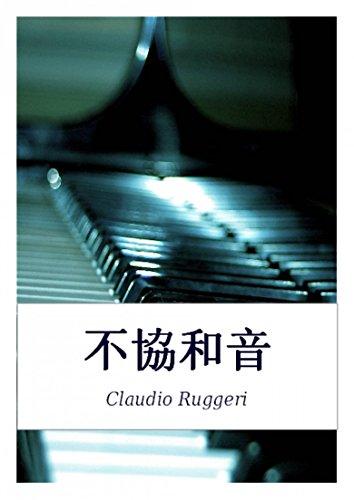 不協和音 (Japanese Edition)