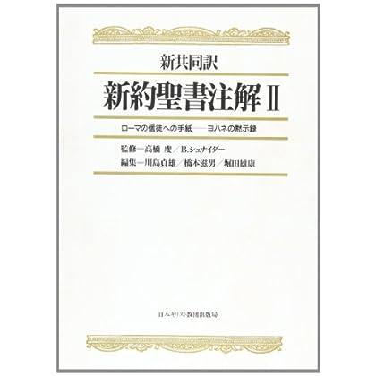 Shin'yaku seisho chūkai. 2, Rōma no shinto eno tegami yohane no mokushiroku