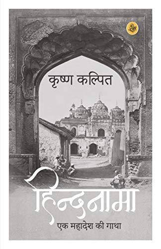 Hindnama : Ek Mahadesh Ki Gatha