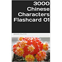 3000 Chinese Characters Flashcard 01 (English Edition)