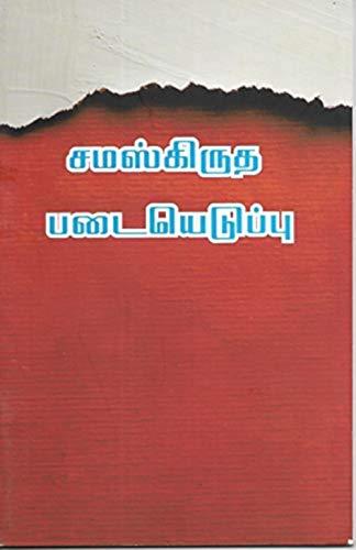 'சமஸ்கிருத' படை எடுப்பு: 'Samaskirutha' Padaiyeduppu (Tamil Edition)
