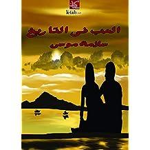 الحب في التاريخ (Arabic Edition)
