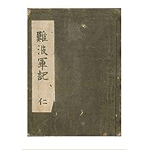 nanbagunki nanbasenki jinkan: sanadayukimura hatusyutunohon (Nagano denpa gijyutu kenkyuujyo) (Japanese Edition)
