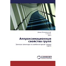 Approksimatsionnye svoystva grupp: Zapiski seminara po kombinatornoy teorii grupp