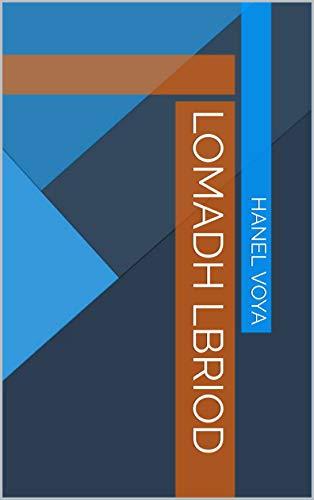 Lomadh lBriod (Scots Gaelic Edition)