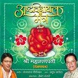 #4: Shree Mahaganapati - Ranjagaon