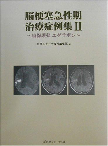 脳梗塞急性期治療症例集〈2〉脳ä¿è·è–¬ã'¨ãƒ€ãƒ©ãƒœãƒ³