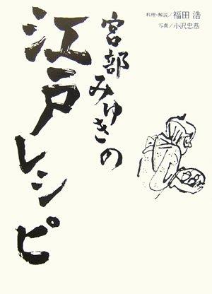 Miyabe Miyuki no Edo reshipi