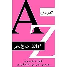 تعلم ساب غرك (Arabic Edition)