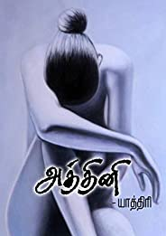அத்தினி (Tamil Edition)
