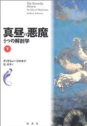 Mahiru no akuma : Utsu no kaiboÌ