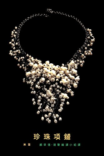 A Pearl Necklace: Traditional Chinese Translation