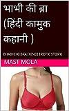 भाभी की ब्रा (हिंदी कामुक कहानी ): BHABHI KI BRA (HINDI EROTIC STORY)  (Hindi Edition)