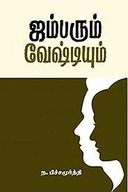 ஜம்பரும் வேஷ்டியும்: Jamparum Veshtiyum (Tamil Edition)