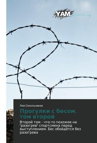 """Progulki s besom. tom vtoroy: Vtoroy tom - chto-to pokhozhee na """"razogrev"""" sportsmena pered vystupleniem. Bes oboydyetsya bez razogreva"""