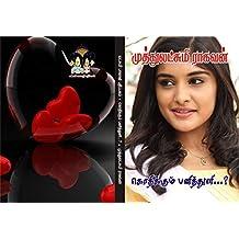 'கொதிக்கும் பனித்துளி..!': kothikkum panithuli (Tamil Edition)