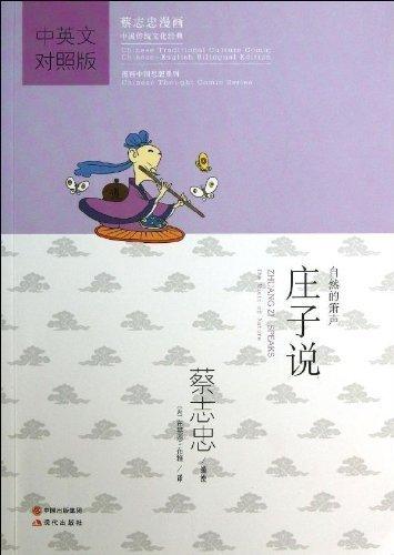 Zhuangzi Speaks - The Music of Nature por Cai Zhizhong