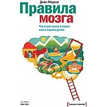 Правила мозга: Что стоит знать о мозге вам и вашим детям (Russian Edition)