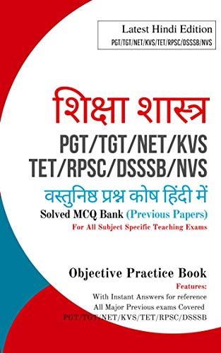 Shiksha Saastra MCQs in Hindi Medium (Education) Based on Previous