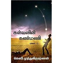 கள்வனின் கண்மணி பாகம் - 1 (Tamil Edition)