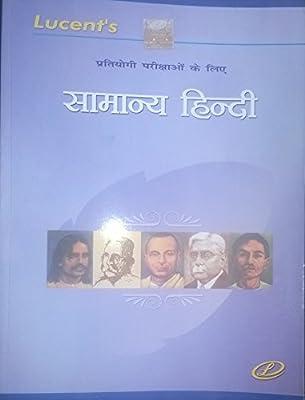 Lucents Samanya Hindi : Pratiyogi Parikshaon Ke Leye
