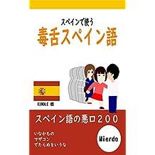 waruguchisupeingokaiwa: supeindetsukauwaruguchisueingo (Japanese Edition)
