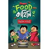 Food Kahini