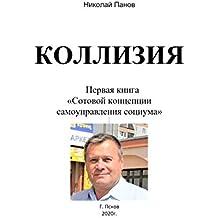 Коллизия: Первая книга «Сотовой концепции самоуправления социума» (Russian Edition)