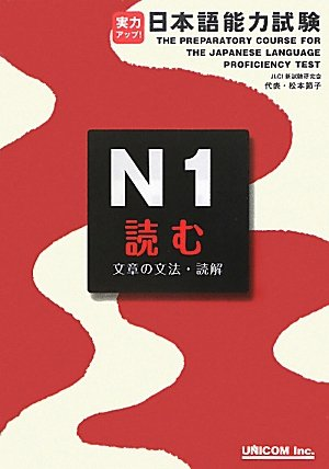 jlpt-n1-reading-preparatory-course-for-the-jlpt-tankobon-hardcover-by-unicom-japan-import