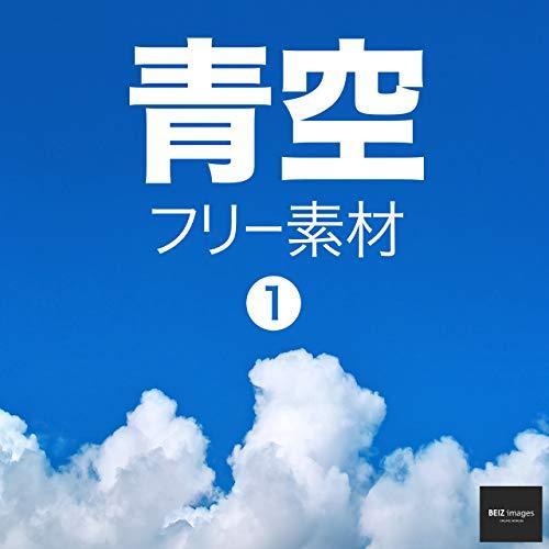 Blue Sky Free Images (BEIZ images) (Japanese Edition)