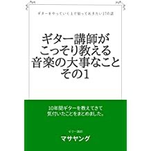 The important music that guitar instructor secretly teaches vol1: 17 stories I would like to know on guitar playing (Japanese Edition)