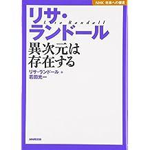 Risa randōru : Ijigen wa sonzaisuru