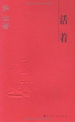 Huozhe (Livre en allemand) par Yu Hua