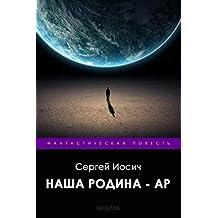 Наша родина - Ар (Russian Edition)