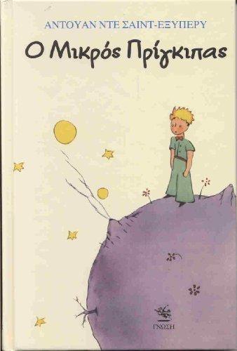 Der kleine Prinz - Neu-griechische Ausgabe - O mikros prinkipas