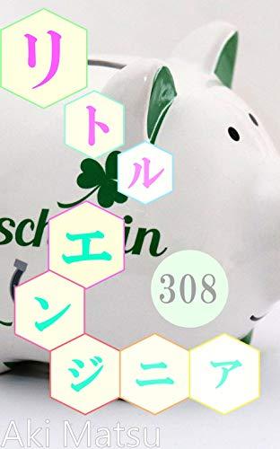 Little engineer #308 (Japanese Edition)