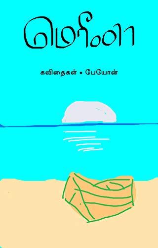 மெரீனா (Tamil Edition)