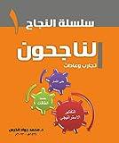الناجحون: تجارب وعادات (سلسلة النجاح  Book 1) (Arabic Edition)