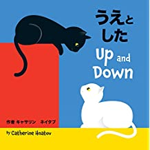 Up and Down (Japanese/English)