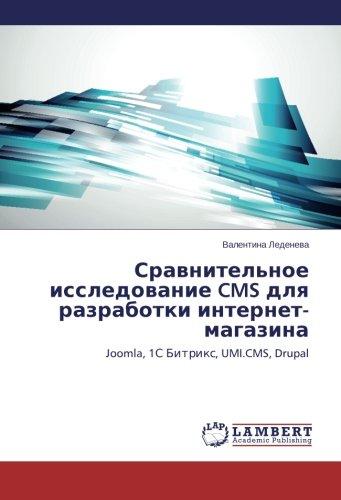 Sravnitel\'noe issledovanie CMS dlya razrabotki internet-magazina: Joomla, 1S Bitriks, UMI.CMS, Drupal